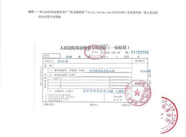 Phía Lâm Tâm Như đã đưa ra bằng chứng số tiền quyên góp kèm theo đơn kiện để đòi lại danh dự.