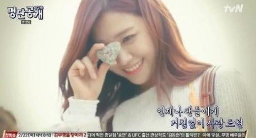 Eunji (A Pink).