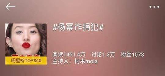 Hình ảnh cho thấy fan của Dương Mịch vô tình hoặc hữu ý đặt ảnh Avatar của Triệu Lệ Dĩnh vào hashtag Dương Mịch - Người gian lận