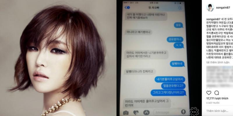 yan.vn - tin sao, ngôi sao - Chia sẻ tin nhắn bị dụ hút cần, Gain khiến netizen nghi đá xoáy T.O.P