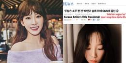 Taeyeon (SNSD) trở lại mạng xã hội trong tình trạng say xỉn khiến fan lo lắng