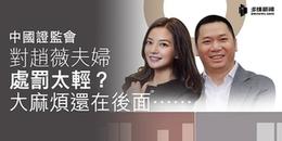 yan.vn - tin sao, ngôi sao - Triệu Vy bị 18 công ty kiện, con số bồi thường khiến fan choáng váng