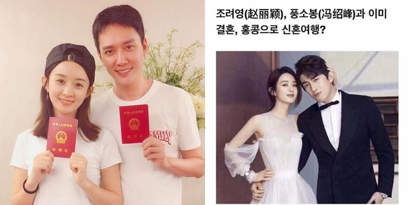 CDM nháo nhào khi Triệu Lệ Dĩnh kết hôn với Lâm Canh Tân thay vì Phùng Thiệu Phong trên báo Hàn