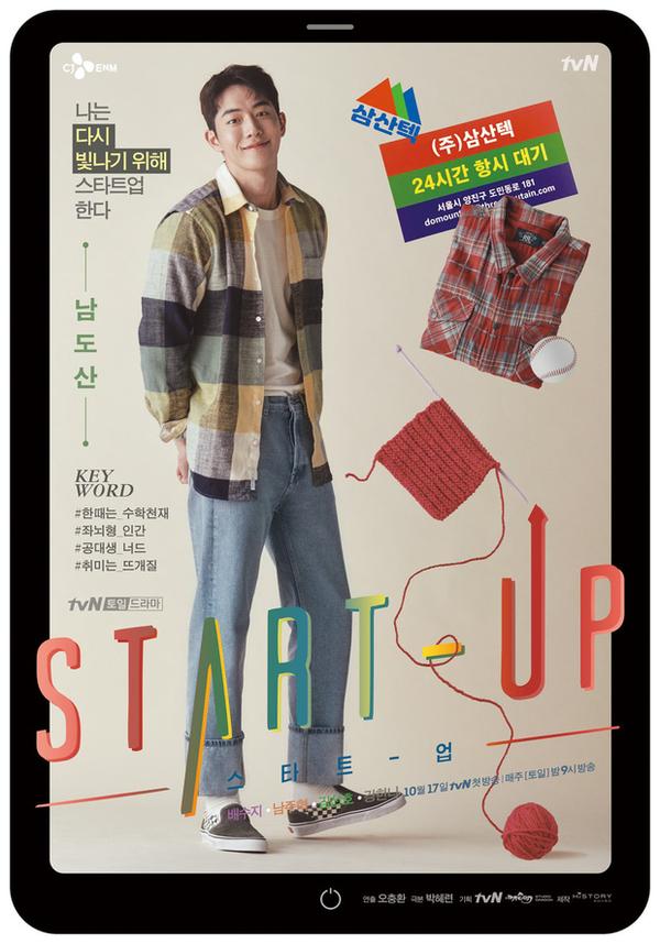 Vào vai chính trongStart Up (Khởi Nghiệp) lần này liệu có giúpJoo Hyuk thoát xác diễn đơ hay không? - Ảnh Soompi