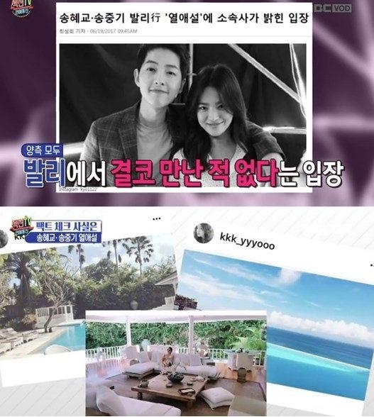 Cô gái cho biết cô đã nhìn thấy Song Joong Ki và Song Hye Kyo xuất hiện cùng nhau tại sân bay.