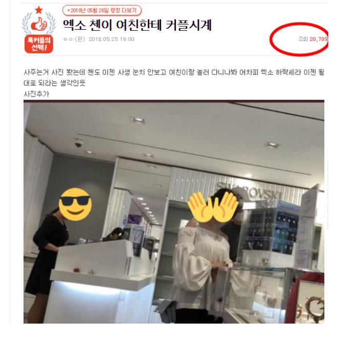 Vừa hẹn hò với bạn gái tại Hàn, hình ảnh của Chen (EXO) đã xuất hiện tràn lan trên MXH?