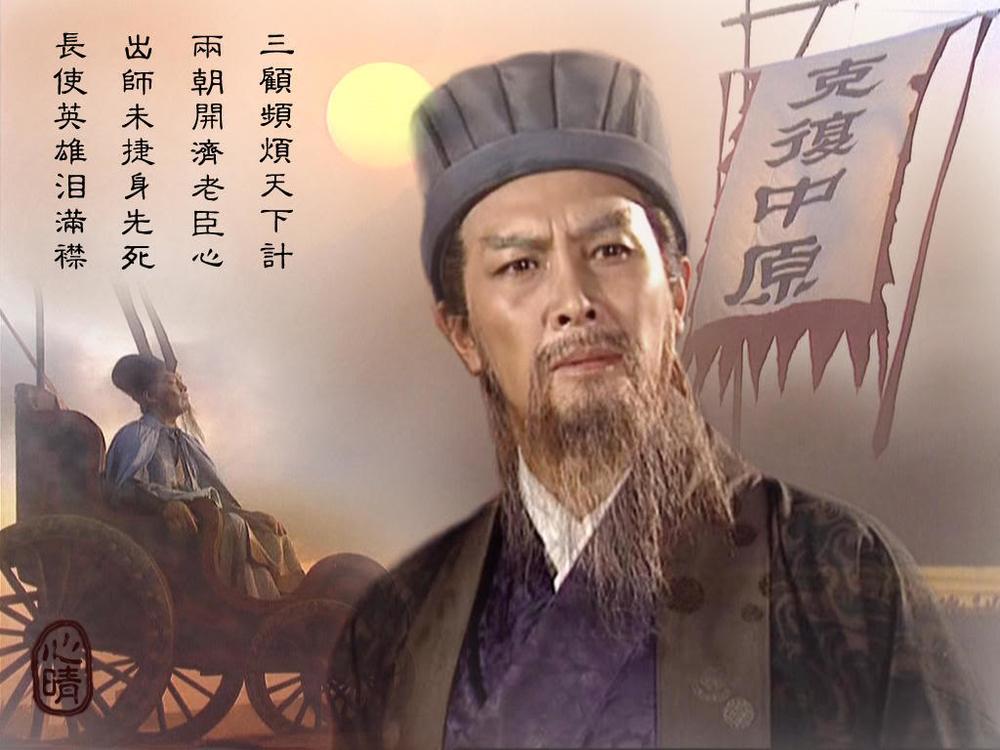 Tam Quốc Diễn Nghĩa (1994).