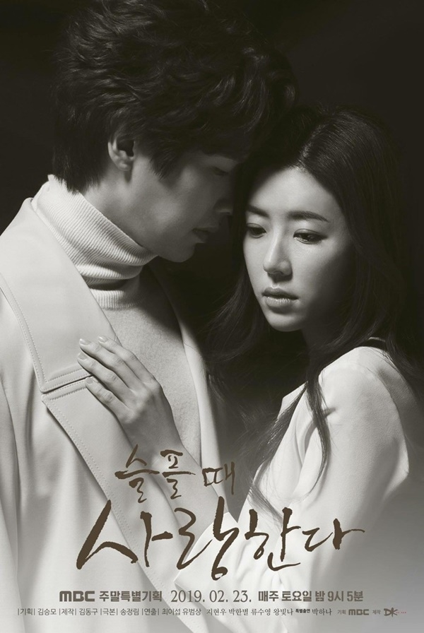 Park Han Byul trong poster của Love In Sadness