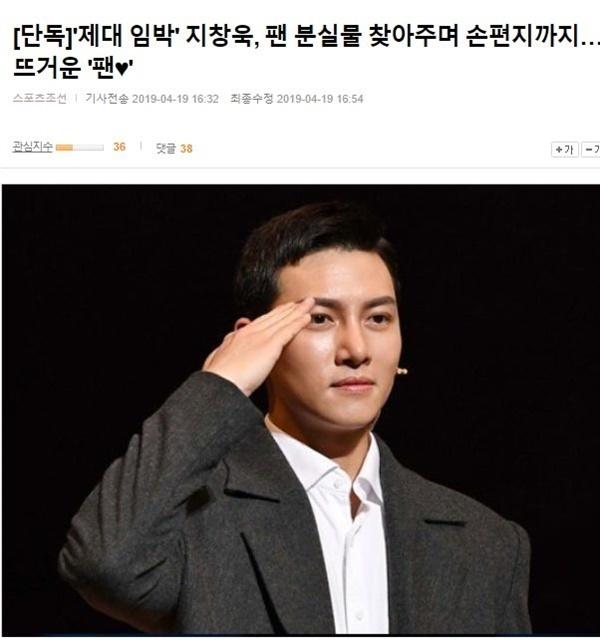 Netizen Hàn nói gì khi biết Ji Chang Wook trả đồ và viết thư tay cho fan Việt?