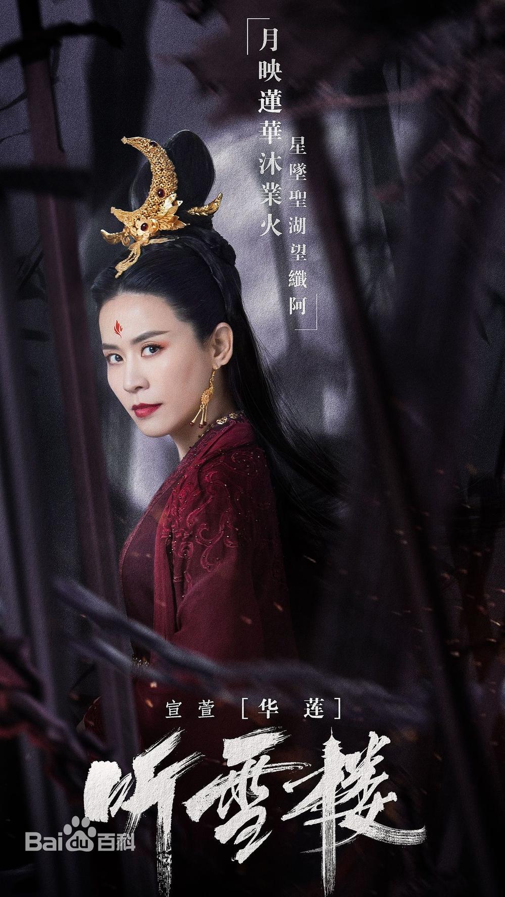 Tuyên Huyên nhận vai phụ phản diện trong Thính Tuyết Lâu,
