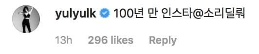 """Bên cạnh đó, cô nàng Yuri của Girl's Generation cũng góp phần hài hước khi bình luận: """"Lần post bài Instagram đầu tiên sau 100 năm""""."""