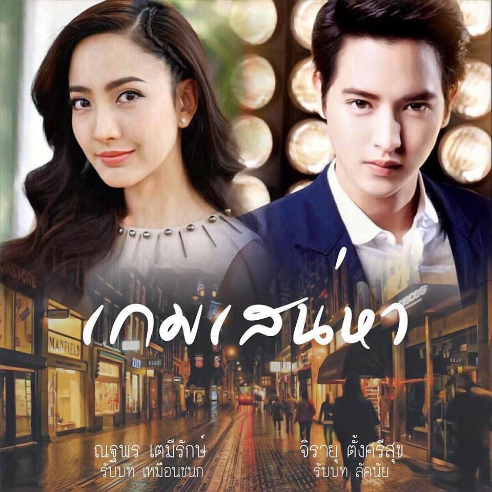Phim Thái Lan trò chơi tình ái được nhiều người ưa thích