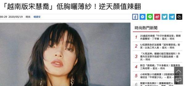 """Châu Bùi 2 lần được truyền thông Trung gọi là """"Song Hye Kyo phiên bản Việt"""". (Ảnh: Chụp màn hình) - Tin sao Viet - Tin tuc sao Viet - Scandal sao Viet - Tin tuc cua Sao - Tin cua Sao"""